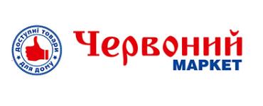 Червоний маркет